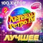 Легенды Ретро FM. Лучшее 2 (2015)
