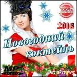 Новогодний коктейль 2016 (2015)