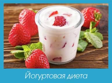 диета йогуртовая