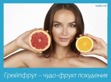 похудение на грейпфрутах