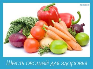 Шесть овощей для здоровья