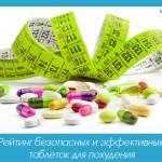 Рейтинг безопасных и эффективных таблеток для похудения