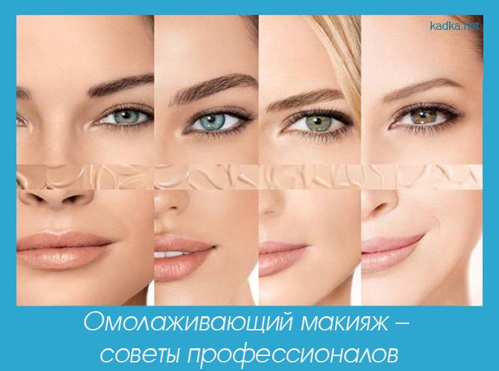 Омолаживающий макияж пошагово для