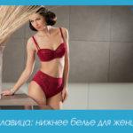 Милавица: нижнее белье для женщин