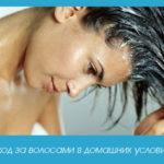 Уход за волосами в домашних условиях при помощи бальзам