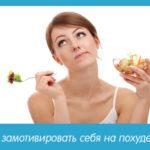 Как замотивировать себя на похудение