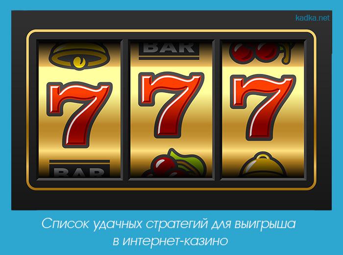 Игровые автоматы 777 казино выйграл в игровые автоматы