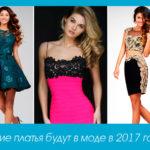 Какие платья будут в моде в 2017 году?