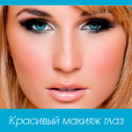 Красивый макияж глаз от Kodi Professional
