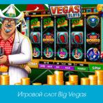 Игровой слот Big Vegas