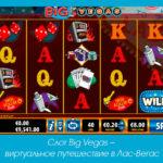 Слот Big Vegas – виртуальное путешествие в Лас-Вегас