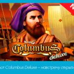 Слот Columbus Deluxe – навстречу открытиям