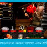 Чем знаменит игровой автомат Lucky Drink