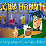 Симулятор для любителей пива Lucky Haunter