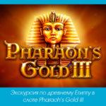 Экскурсия по древнему Египту в слоте Pharaoh's Gold III