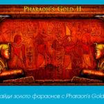 Найди золото фараонов с Pharaon's Gold 2