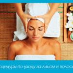 Процедуры по уходу за лицом и волосами