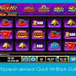 Игровой автомат Quick Hit Black Gold