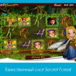 Таинственный слот Secret Forest