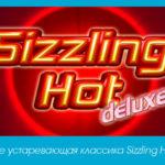 Не устаревающая классика Sizzling Hot