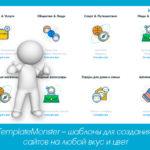 TemplateMonster – шаблоны для создания сайтов на любой вкус и цвет