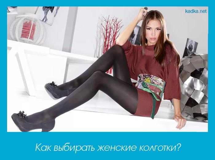 samaya-velikolepnaya-devchonka-odevaet-kolgotki