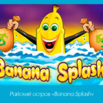 Райский остров «Banana Splash»