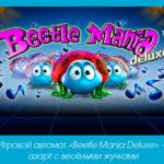 Игровой автомат «Beetle Mania Deluxe» – азарт с весёлыми жучками