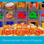 Игровой автомат «House of Dragons»
