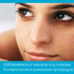 Избавляемся от мешков под глазами. Косметология и домашние процедуры