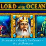 Игровой слот «Lord Of The Ocean» и его особенности