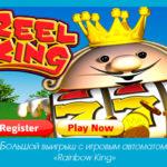 Большой выигрыш с игровым автоматом «Rainbow King»
