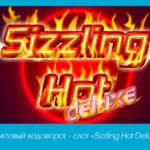 Фруктовый водоворот — слот «Sizzling Hot Deluxe»