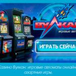 Казино Вулкан: игровые автоматы онлайн, азартные игры