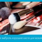 Как выбрать хорошие кисти для макияжа