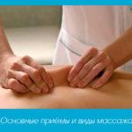 Основные приёмы и виды массажа