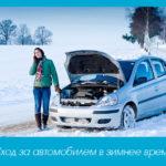 Уход за автомобилем в зимнее время
