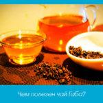 Чем полезен чай Габа?