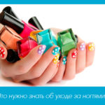 Что нужно знать об уходе за ногтями?