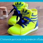 Стильная детская спортивная обувь от Kindo.UA