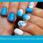 Морской дизайн ногтей гель лаком
