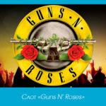 Слот «Guns N' Roses» в казино Плей Фортуна