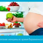 Питание женщины во время беременности