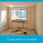 Сроки ремонта жилища