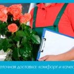 Цветочная доставка: комфорт и качество