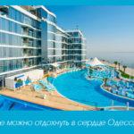 Где можно отдохнуть в сердце Одессы?