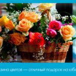 Корзина цветов — отличный подарок на юбилей
