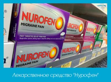"""Лекарственное средство """"Нурофен"""""""