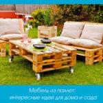 Мебель из паллет: интересные идеи для дома и сада