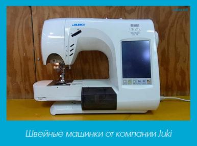 Швейные машинки от компании Juki